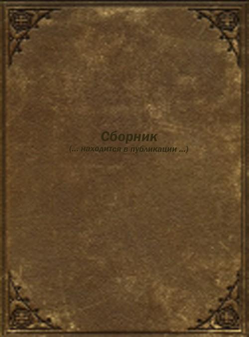 О книге